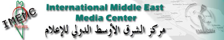 IMEMC news
